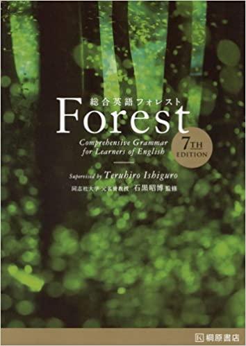 英文法の「Forest」