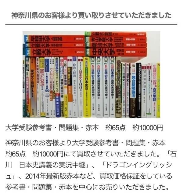 学参プラザの買取実績(買取額約12,000円)