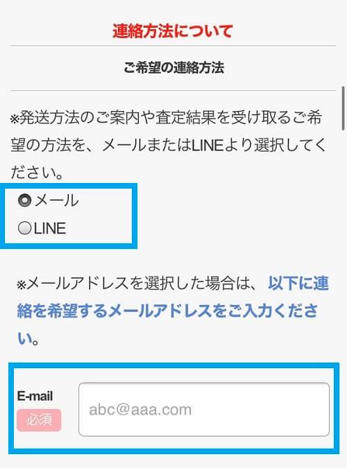 メールアドレスかLINE IDを入力