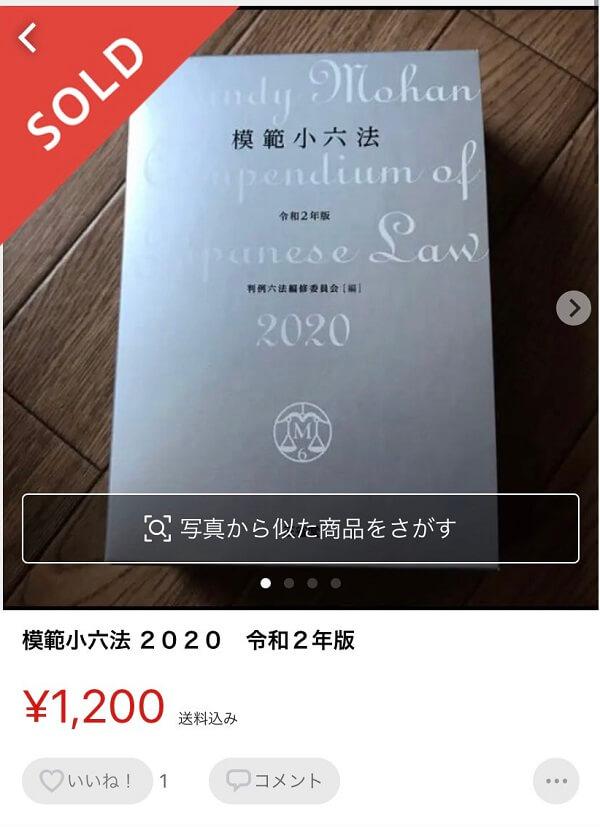 大学の法律の教科書「模範小六法2020令和2年版」のメルカリ価格