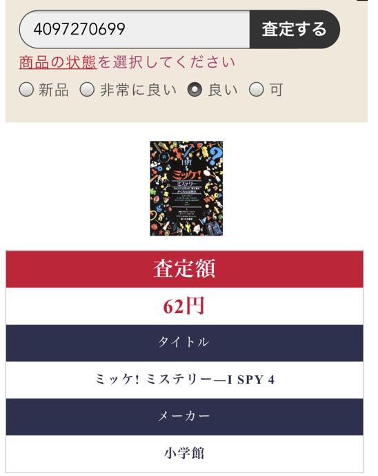「ミッケ!4」のブックサプライの査定額