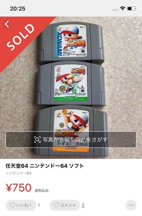 メルカリで任天堂64のソフトが売れた金額
