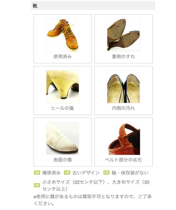 ブランディアの靴の買取ページ