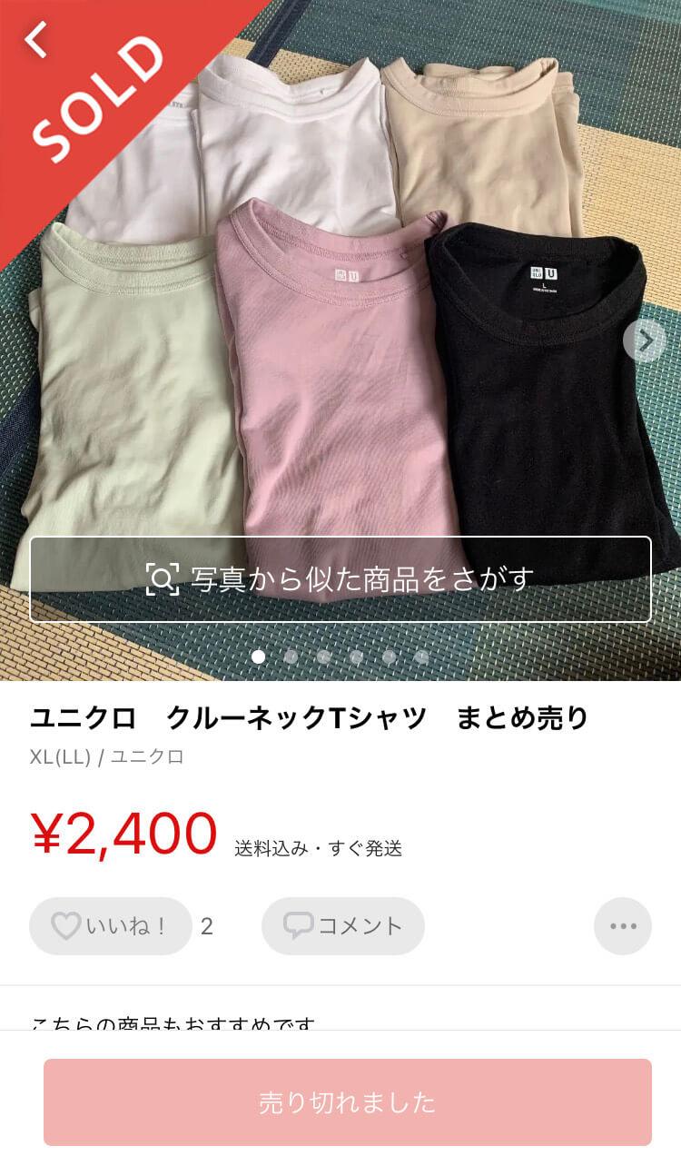 ユニクロTシャツまとめ売り
