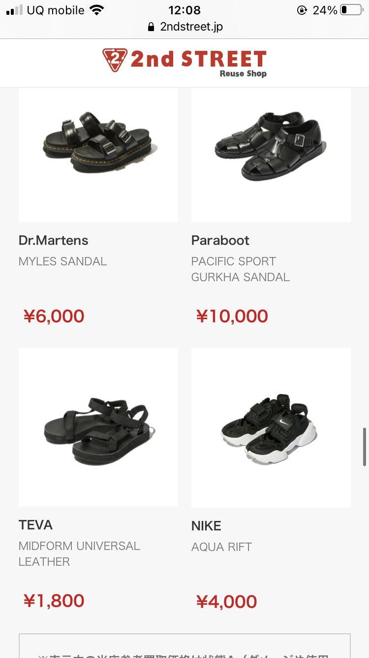 セカンドストリートの靴買取価格